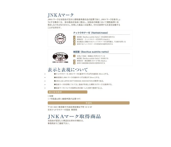 纳豆胶囊哪个品牌好_日本纳豆激酶第一品牌 100%原装进口 日本纳豆官网 纳豆胶囊 清 ...